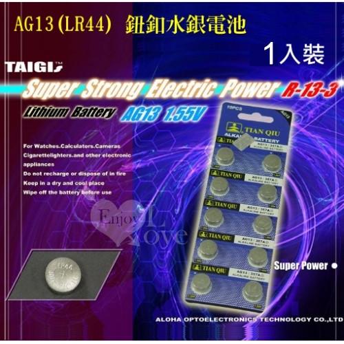 [漫朵拉情趣用品]【TIANQIU】AG13、LR44 鈕釦水銀電池﹝1顆裝﹞. MS-007968
