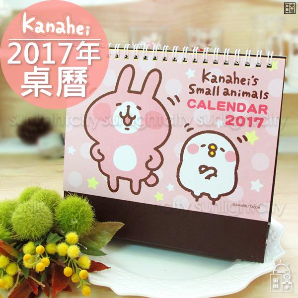 日光城。2017年卡娜赫拉桌曆,桌上型月曆年曆台曆日程本筆記kanahei療癒交換禮物2018年