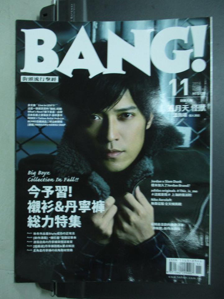 【書寶二手書T7/雜誌期刊_QEW】BANG!_2014/11_第190期_封面五月天怪獸