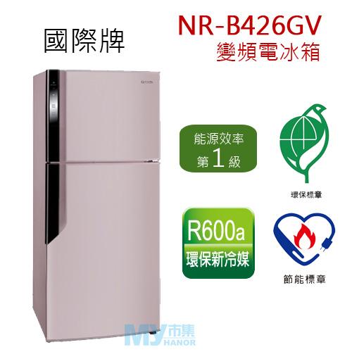 Panasonic國際牌 NR-B426GV 422L變頻電冰箱