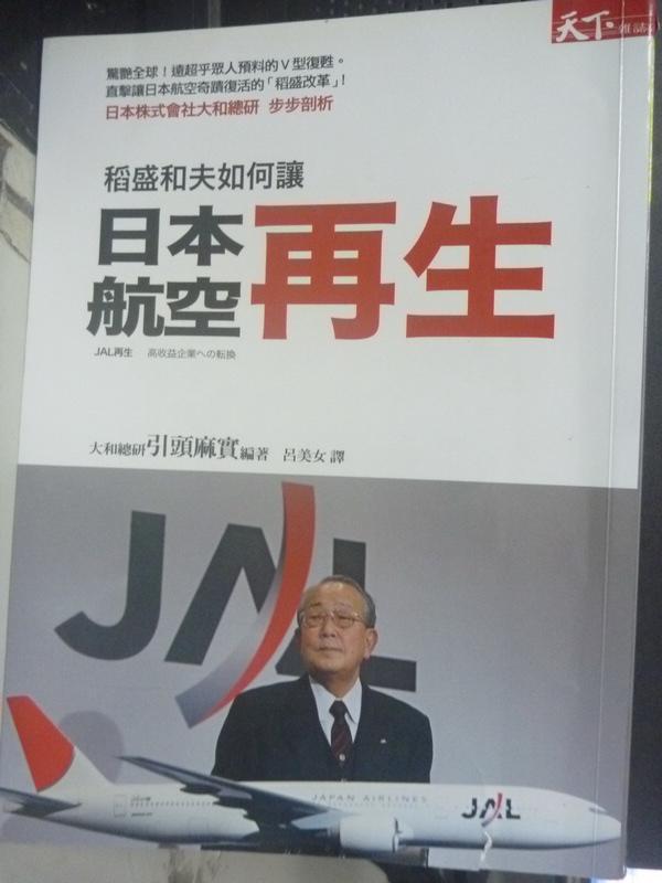【書寶二手書T4/財經企管_ZDS】稻盛和夫如何讓日本航空再生_引頭麻實