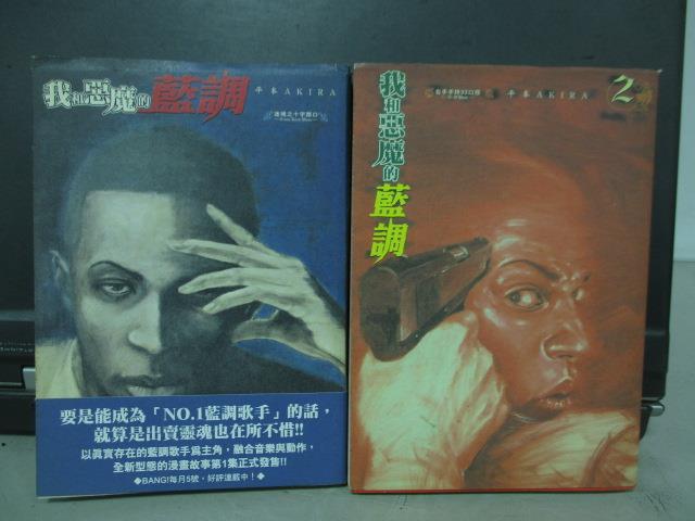 【書寶二手書T1/漫畫書_NEC】我和惡魔的藍調_1&2集_共2本合售_平本AKIRA