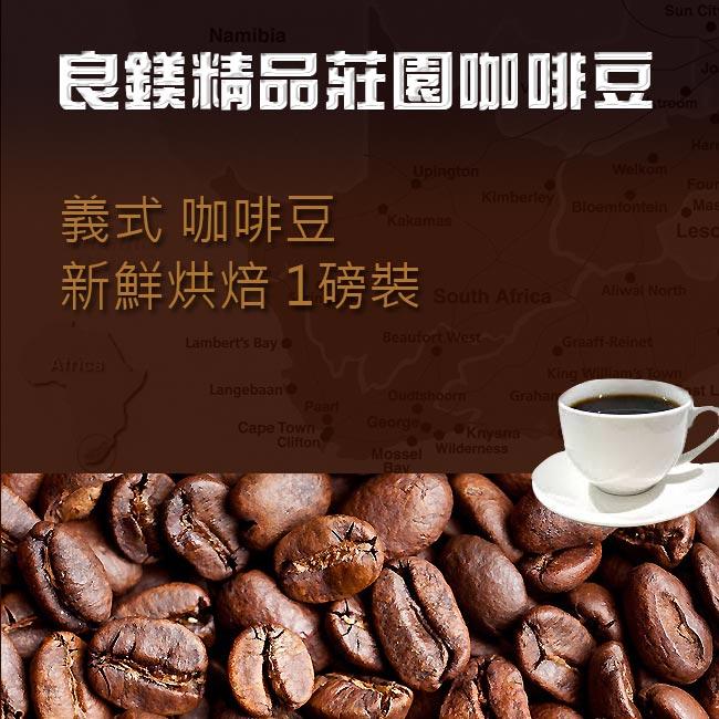 精選義式咖啡豆   100%阿拉比卡豆 完美比例 新鮮烘焙‧獨家嚴選 1磅裝
