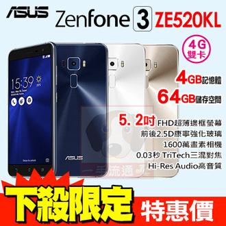 ASUS ZenFone 3 ZE520KL 4/64 攜碼台灣之星4G上網吃到飽月繳$799 手機1元 超優惠