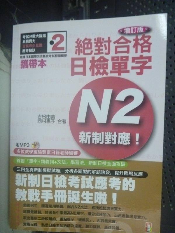 【書寶二手書T1/語言學習_HAL】絕對合格!日檢文法N2新制對應_吉松由美_附光碟