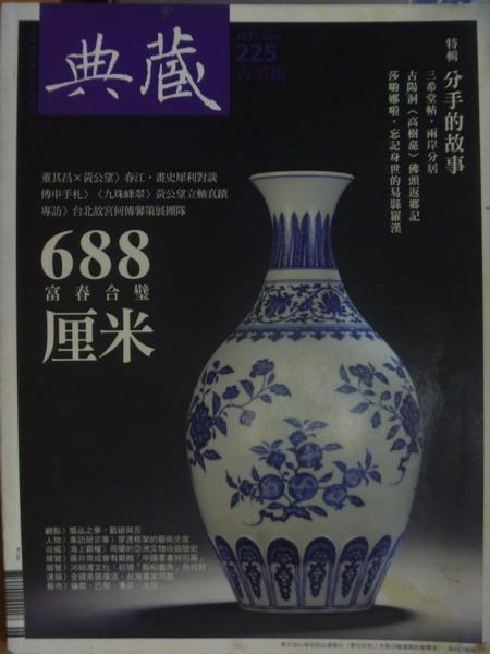 【書寶二手書T5/雜誌期刊_YIP】典藏古美術_2011/6_富春合璧688釐米等