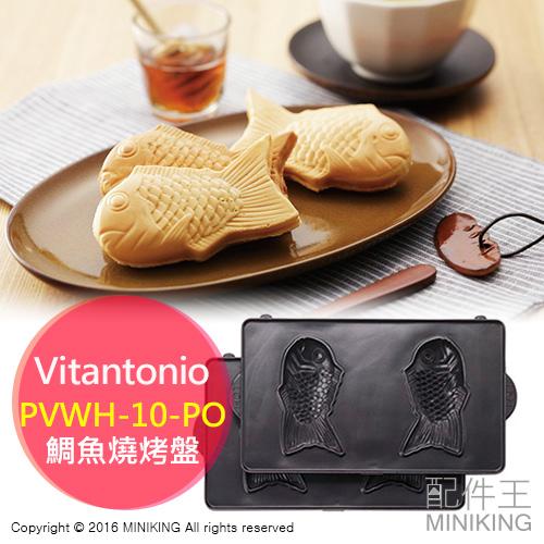 【配件王】現貨 Vitantonio PVWH-10-PO 鯛魚燒 鬆餅機 烤盤 VWH-110 20-R 21-B