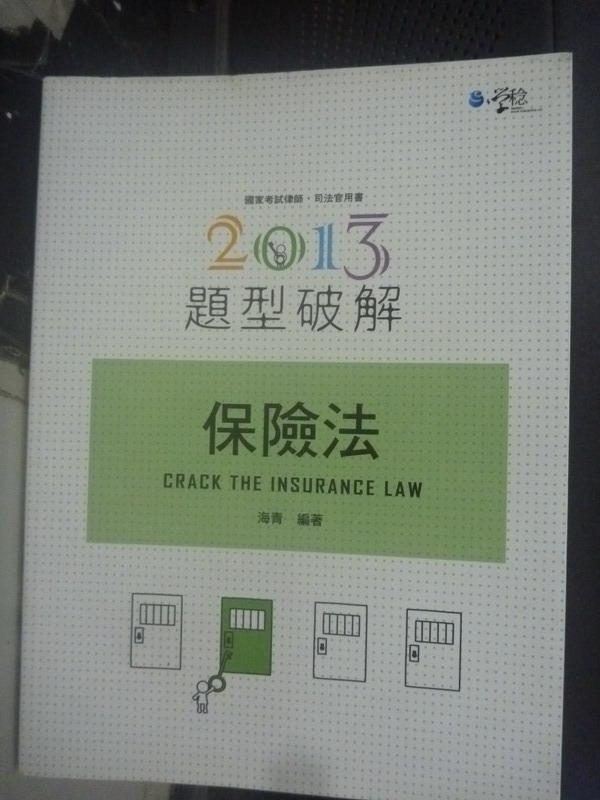 【書寶二手書T6/進修考試_WFH】2013司法官-保險法題型破解_海青