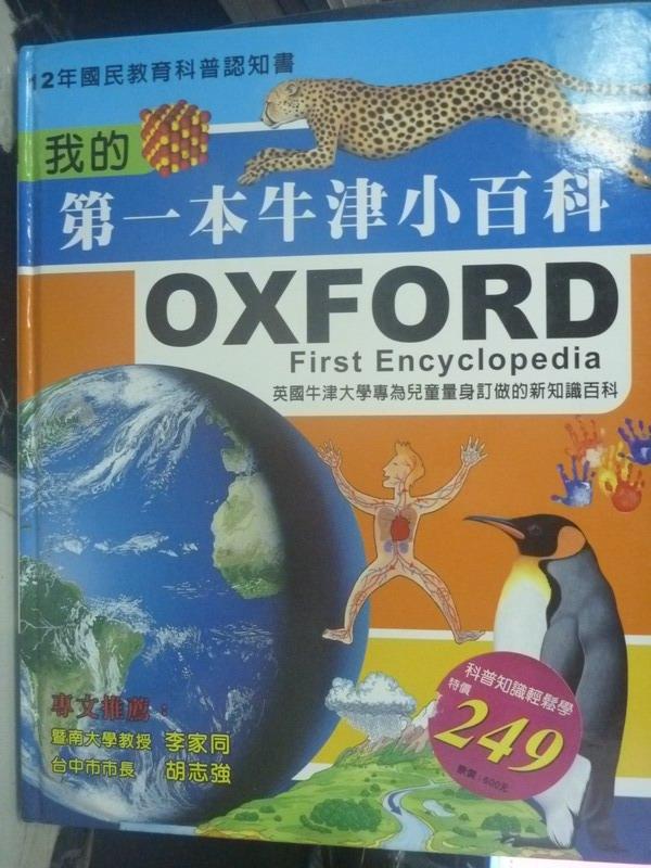 【書寶二手書T7/少年童書_WFH】我的第一本牛津小百科_安德魯