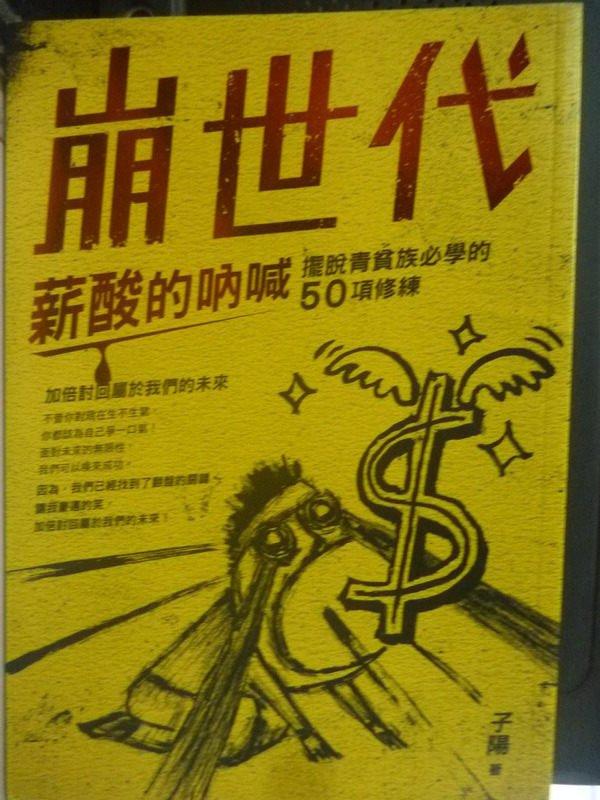 【書寶二手書T6/哲學_LJB】崩世代薪酸的吶喊:擺脫青貧族必學的50項修練_子陽