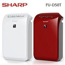 【現貨】 SHARP 夏普 FU-D50T 空氣清淨機 定時 省電 除菌 靜音 公司貨