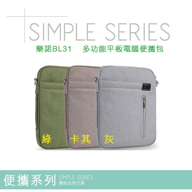 樂諾 7~11吋 BL-31 多功能平板電腦便攜包/手提電腦包/肩背/手機/平板/筆電/多功能/時尚/手提包/辦公包/公事包/行動/補習包/書包/Sony Xperia Z4 Tablet/Z2 Tablet/Z3 Tablet/Acer lonia A3-A10/Talk S/Tab8/One7/B1-711/Predator 8/Apple iPad mini/mini 2/mini 3/mini 4/Pro 9.7/Air 2
