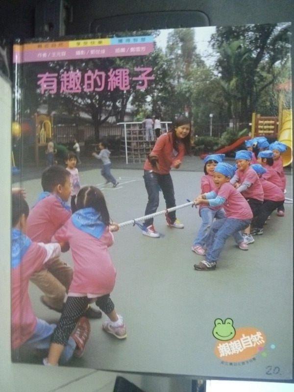 【書寶二手書T7/少年童書_ZEK】有趣的繩子_王元容