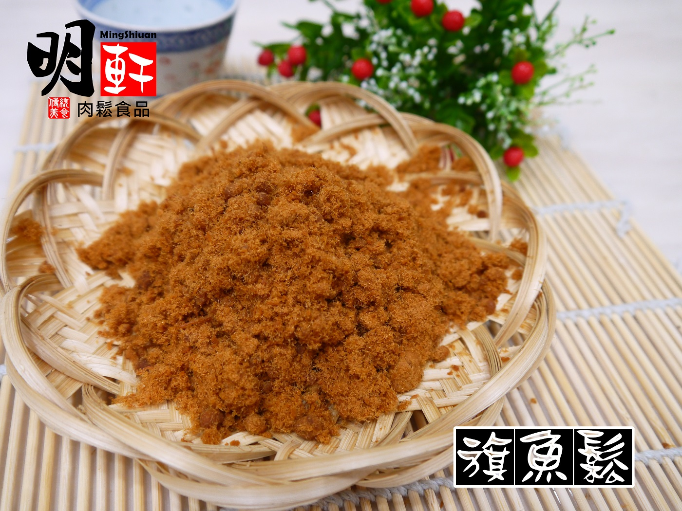 【明軒肉鬆食品】旗魚鬆~輕巧包(135g)