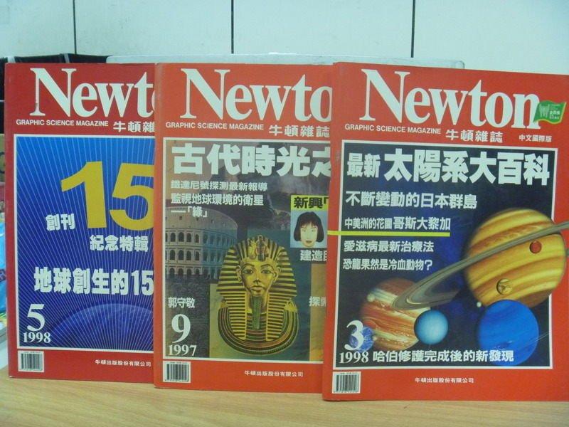 【書寶二手書T9/雜誌期刊_PPT】牛頓_1997/9+1998/3+5月號_3本合售_最新太陽系大百科等