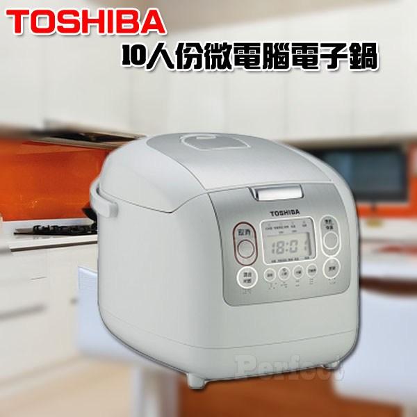 【TOSHIBA ● 東芝】10人份電子鍋 RC-18NMF   **免運費**