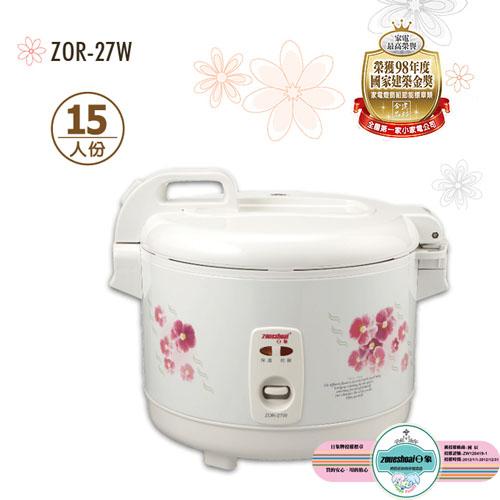 【ZOUESHOAI ● 日象】15人單用圓電子鍋 ZOR-27VW / ZOR-27W  台灣製造