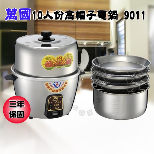 【萬國】十人份高帽子不鏽鋼厚釜電鍋 AQ10SL ( 9011 )    三年保固