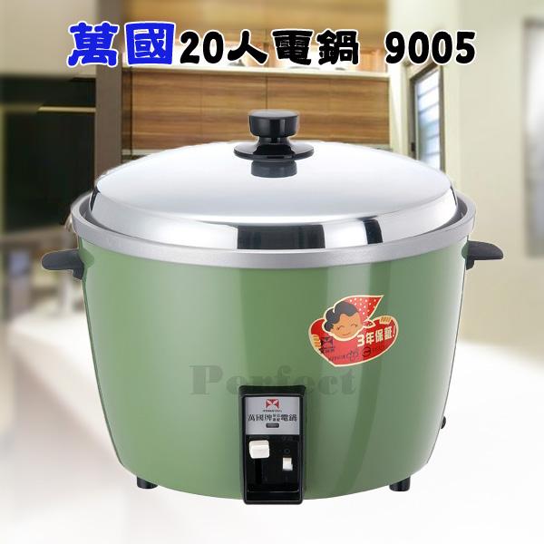 【萬國】20人電鍋 ( 不銹鋼內鍋 ) AQ20S ( 9005 )    三年保固