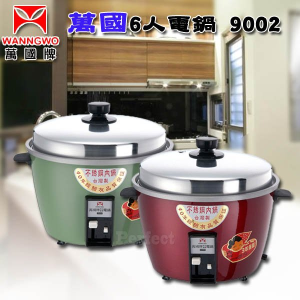 【萬國】6人電鍋 ( 不銹鋼內鍋 ) AQ6S ( 9002 )    三年保固