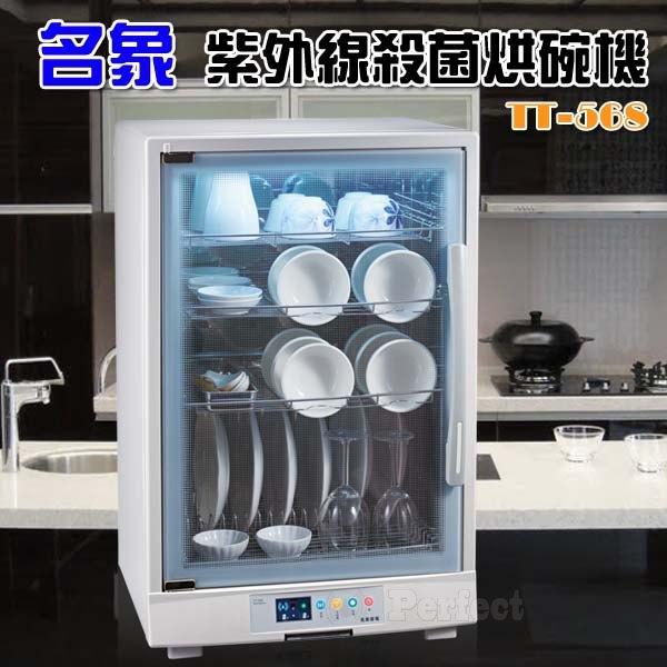【名象】紫外線四層殺菌微電腦烘碗機 TT-568  **免運費**