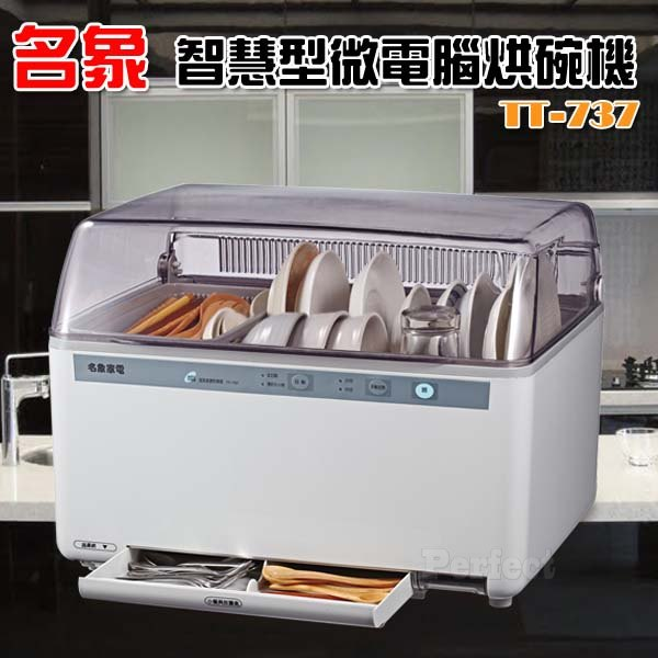【名象】智慧型微電腦烘碗機 TT-737   **免運費**