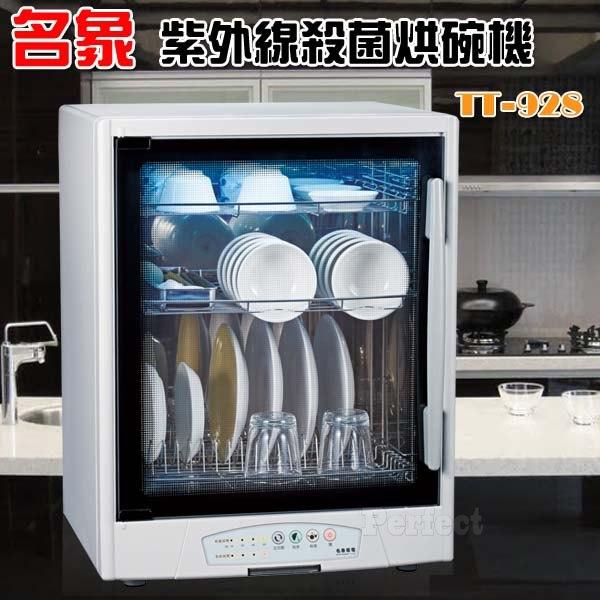 【名象】白鐵紫外線三層烘碗機 TT-928    **免運費**