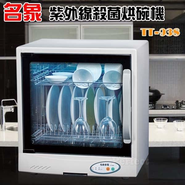 【名象】雙層紫外線抑菌烘碗機 TT-938    **免運費**