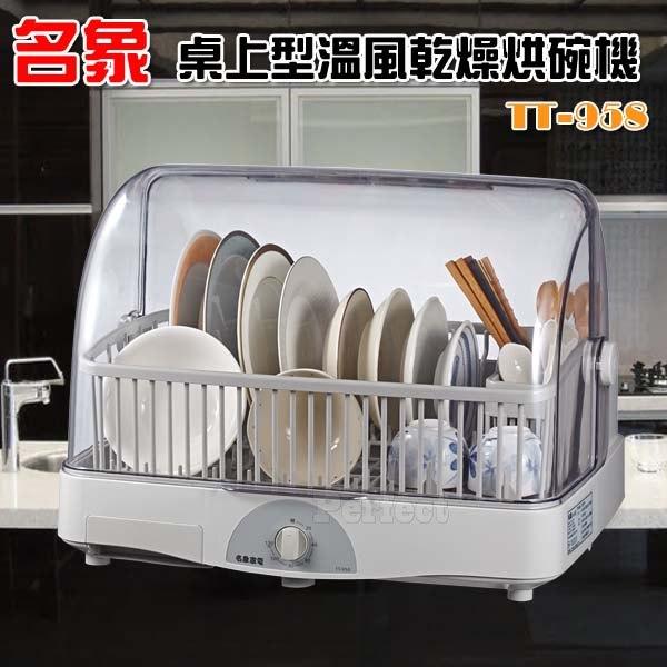 【名象】溫風循環式烘碗機 TT-958   **免運費**