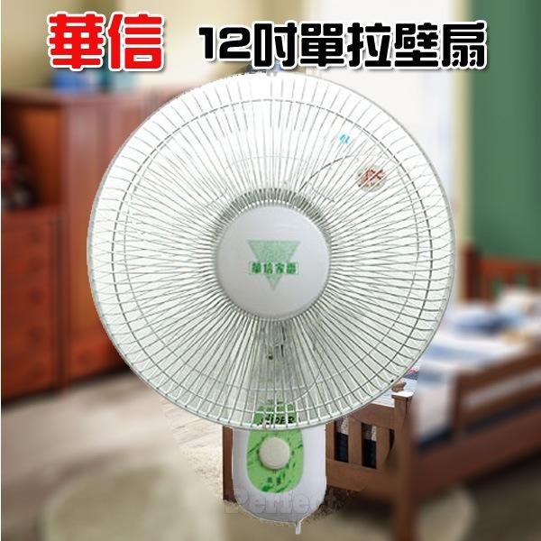 【華信】12吋單拉壁扇 HF-1217 **免運費**   ~台灣製造~