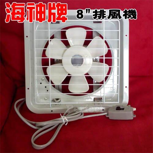 【海神牌】8吋排風機~吸排兩用TH-0801 **免運費**    MIT