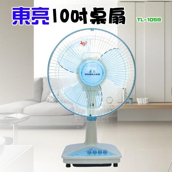 【東亮】10吋桌扇 TL-1059  **免運費**  台灣製