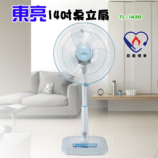 【東亮】14吋桌立扇 TL-1439 **免運費**   台灣製   榮獲節能標章