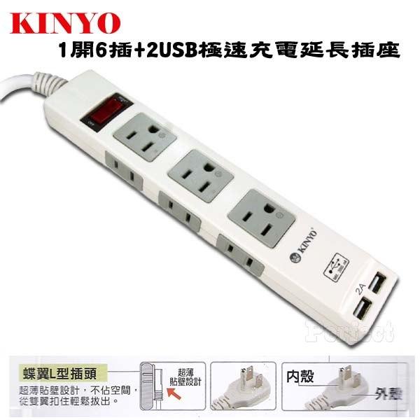 KINYO 1開6插+2USB極速充電延長插座 UJ61-06