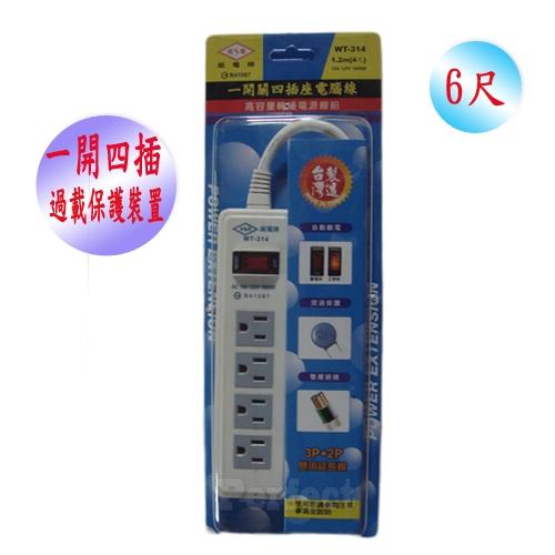 【威電 ● 京凱】任意轉1燈4插3孔電腦延長線 WT-314-6尺 ~台灣製造MIT