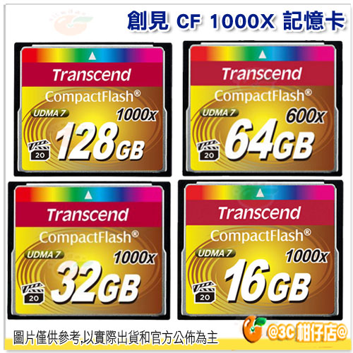 Transcend 創見 CF 1000X 16G 16GB 讀160M / 寫70M 讀160MB / 寫70MB 公司貨 支援 UDMA 7