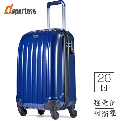 departure 行李箱 26吋PC硬殼 拉鍊箱 馬卡龍貝殼款-藍色