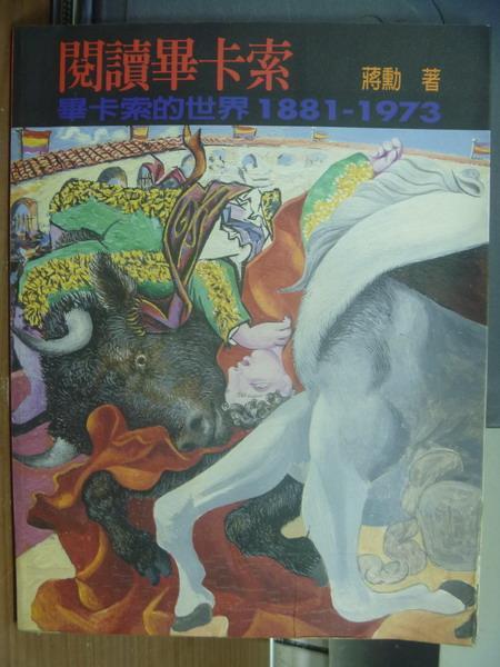 【書寶二手書T1/藝術_QEQ】閱讀畢卡索-畢卡索的世界1881-1973_蔣勳_1998年