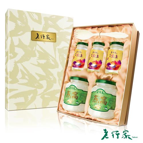 【老行家】雙龍禮盒(即食燕窩335g)