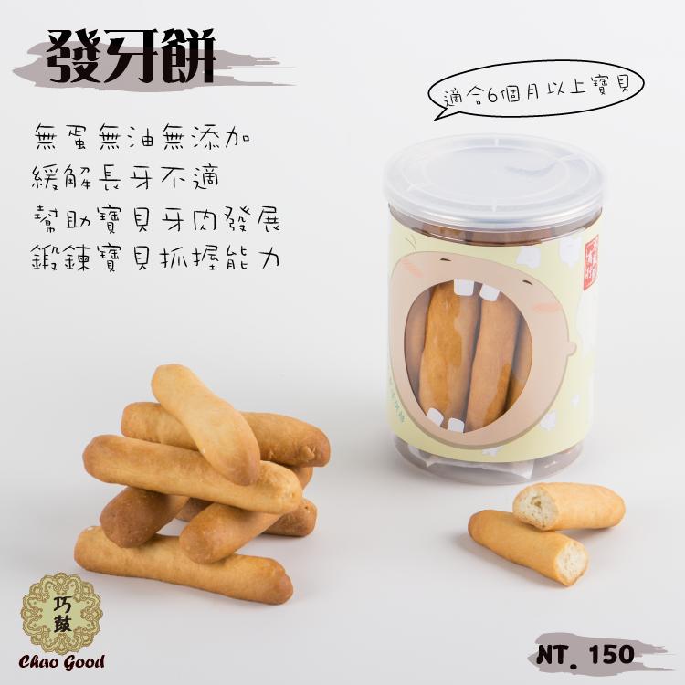 【巧鼓Chao Good】發牙餅(240g)