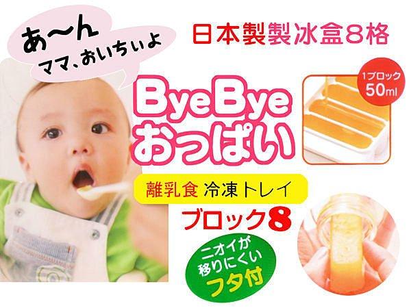 BO雜貨【SV3638】日本製 安心衛生 ByeBye 製冰盒 長型8格 離乳食品冷凍盒 副食品冷凍盒