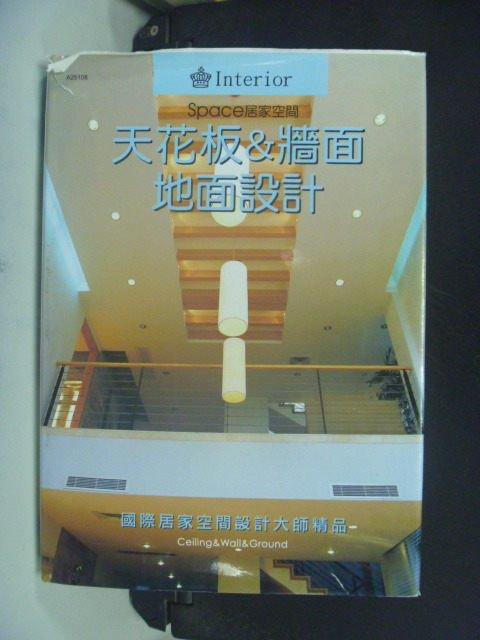 【書寶二手書T7/設計_GOR】居家空間:天花板&牆面&地面_金版