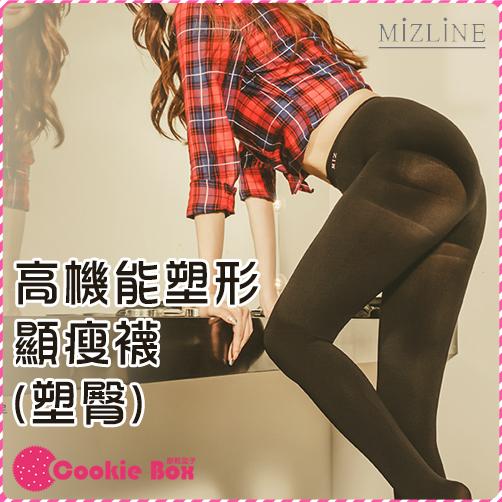 *餅乾盒子* 韓國 MIZLINE 高機能 塑形 顯瘦襪 (塑臀) 提臀 美尻 翹臀 美型襪 修飾 曲線 長襪 內搭