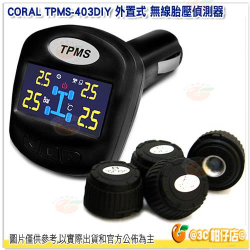 CORAL TPMS-403DIY 外置式 無線胎壓偵測器 漏氣預警 平衡胎壓 TPMS403 DIY