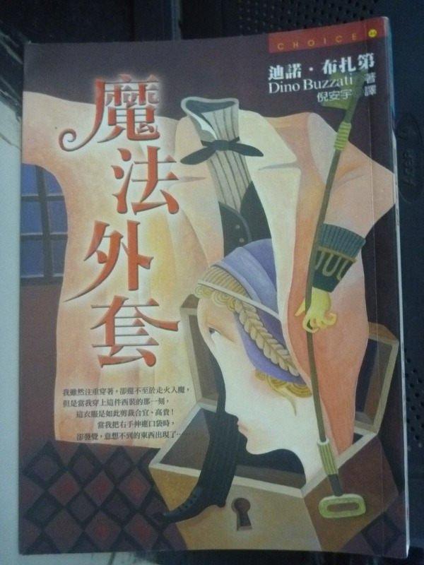 【書寶二手書T8/翻譯小說_LGR】魔法外套_Dino Buzzoti, 倪安宇