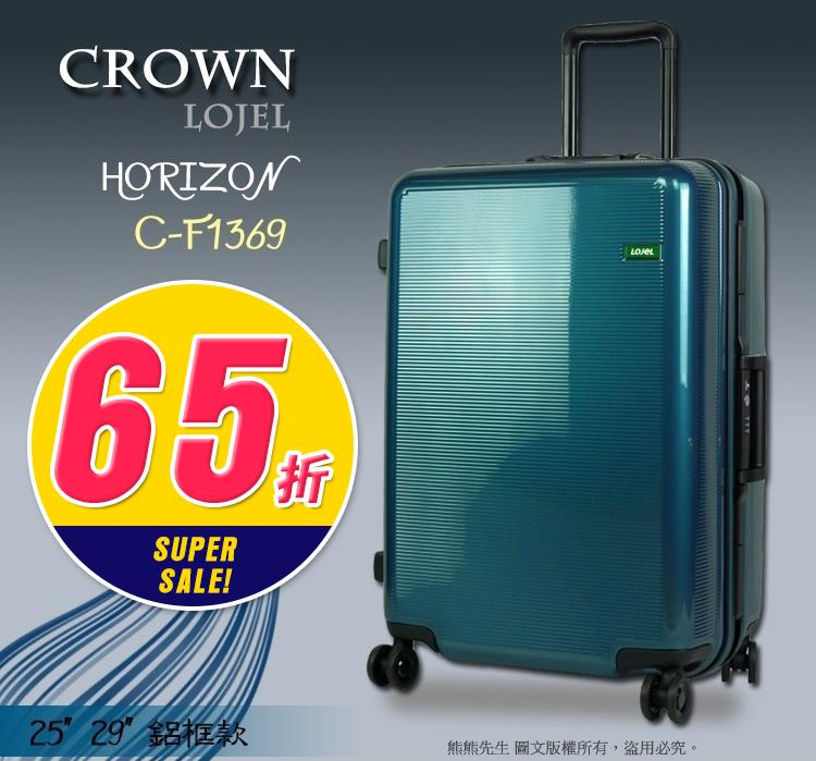 《熊熊先生》下殺65折 CROWN 皇冠 LOJEL 行李箱旅行箱 25吋 HORIZON輕量化鋁框拉桿箱 C-F1369 +送好禮