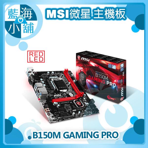 MSI 微星 B150M GAMING PRO 主機板