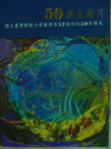 【書寶二手書T2/藝術_ZIX】50鎏金歲月_國立臺灣師範大學藝術紀57級相知50年聯展