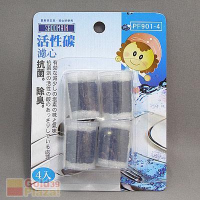 Loxin【SI0171】日系精品 活性碳抗菌濾心 淨水 濾水 浴室廚房 台灣製 抗菌 除臭