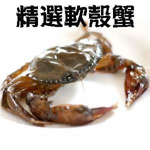 [鮮德]-精選軟殼蟹-8P